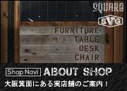 SQUARE 実店舗情報へ