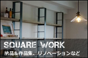 SQUARE WORKへ