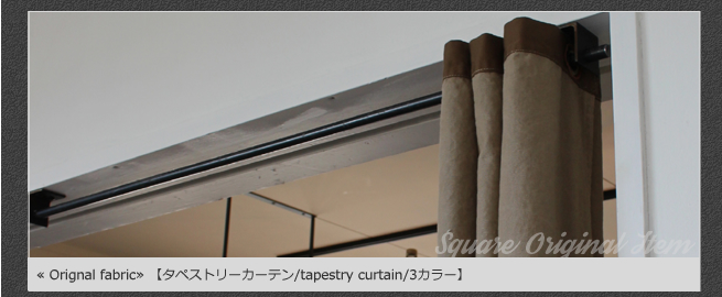 ≪Orignal fabric≫【タペストリーカーテン/tapestry curtain/3カラー】へ