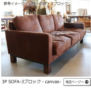 3P SOFA-3Sheet・canvas-