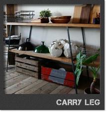 carry legのページへ