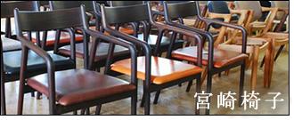 宮崎椅子のページへ