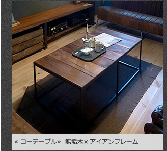 ≪ローテーブル≫ 無垢木×アイアンフレームへ