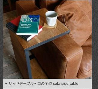≪サイドテーブル≫コの字型 sofa side tableへ