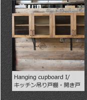 Hanging cupboard I/ キッチン吊り戸棚・開き戸へ