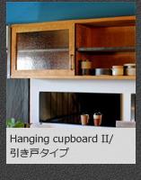 Hanging cupboard II/ 引き戸タイプへ