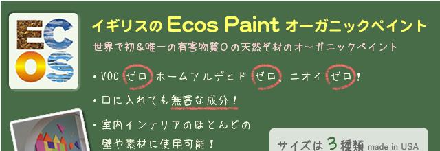 イギリスの Ecos Paint オーガニックペイント