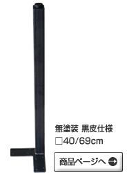 無塗装 黒皮仕様/□40/69cmへ
