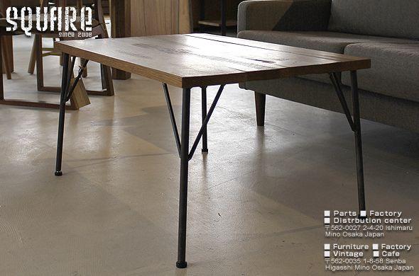 無垢木,天然木,鉄脚,ローテーブル