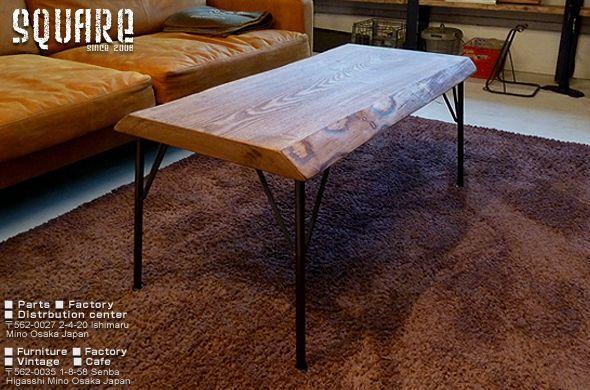 無垢.一枚板,鉄脚,鉄足,ローテーブル,座卓,
