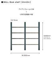 画像11: ≪シェルフ≫【ウォール・ブックシェルフ USED足場板×アイアン/2m×2m Ashiba-Book shelf】 (11)