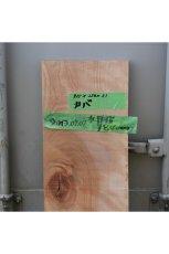 ≪無垢 一枚板 未加工≫ 樺 カバ 915mm [A]イメージ3