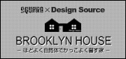 SQUARE×Design Sourceへ