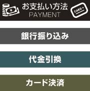 お支払い方法,銀行振込,代引き,カード決済