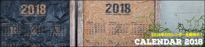 カレンダーへ