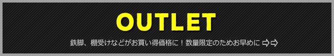 outletへ