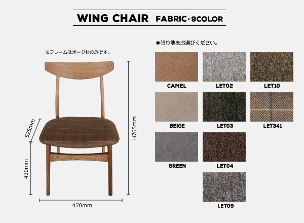 WING CHAIR /fabric 9color