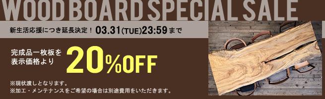 大阪,無垢一枚板,天然木,天板,製作,販売,通販,SALE