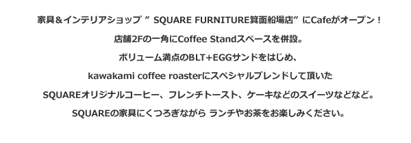 SQUARE Coffee Stand