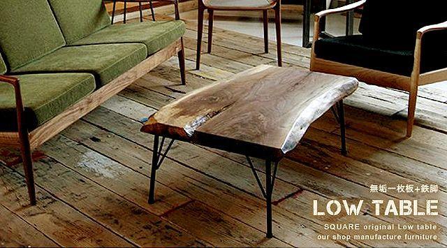 無垢,一枚板,鉄脚,ローテーブル