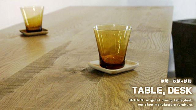 無垢,鉄脚,テーブル・デスク,オーダー 製作,販売