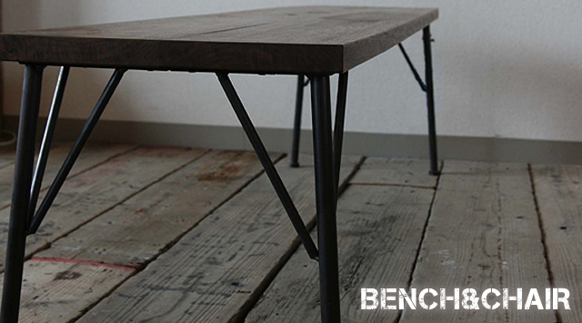 鉄脚,無垢,ベンチ・椅子,販売,製作