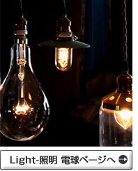 Light-照明 電球ページへ