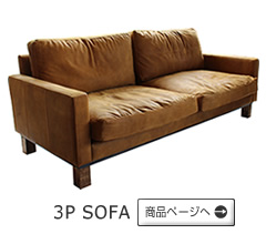 オリジナルソファ3P