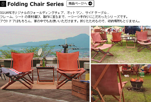 Folding Chair Series