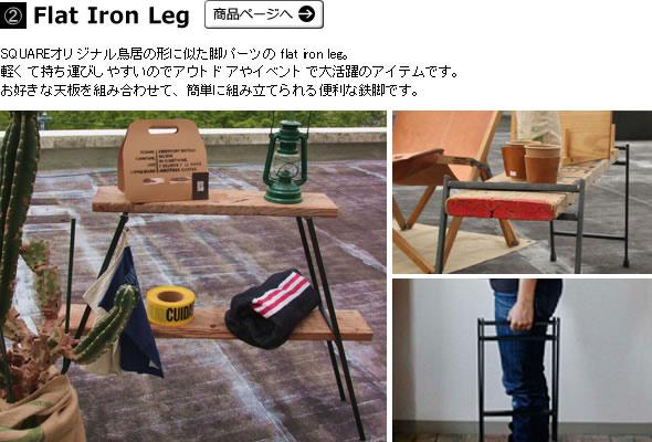 Flat Iron Leg