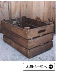 木箱ページへ