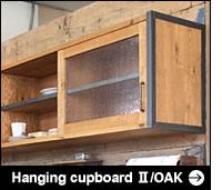 Hanging cupboard Ⅱ/OAKへ