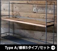 Type A/棚板5タイプ/セットへ