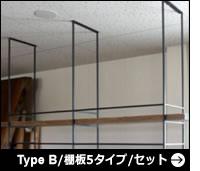 Type B/棚板5タイプ/セットへ