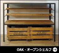 OAK・オープンシェルフへ