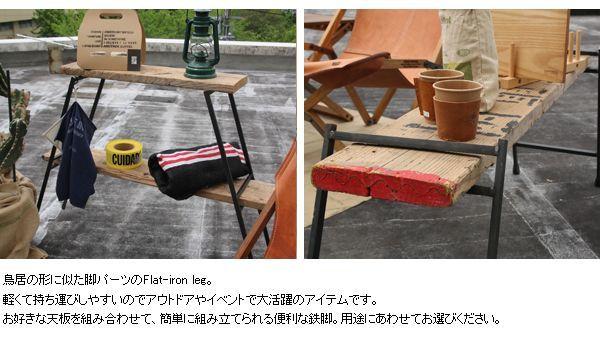 Flat-iron leg