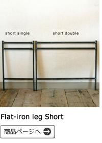 Flat-iron leg Short