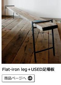 Flat-iron leg+USED足場板