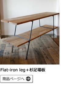 Flat-iron leg+杉足場板