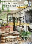 カフェみたいな暮らしを楽しむ本 部屋リメイク編