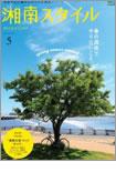 湘南スタイル magazine