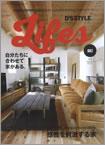 D'S STYLE Lifes vol.2