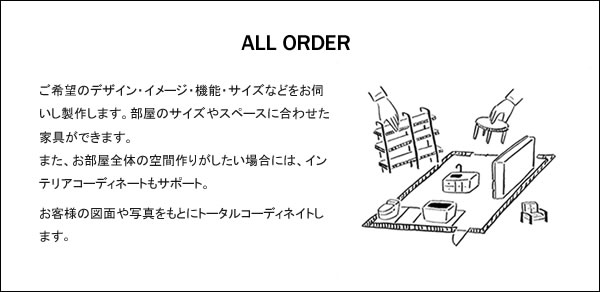 ALL ORDER