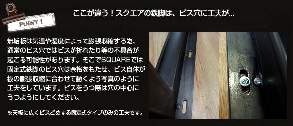 SQUARE固定脚のビス穴説明画像