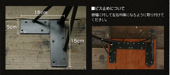 4本脚ビス固定方法