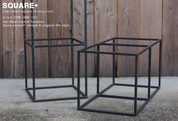 角型,鉄脚 パーツ,アイアンレッグ,製作 販売 通販