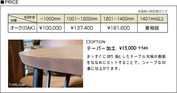 オーク,ラウンドテーブル価格表