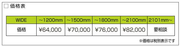価格表 20151209改定