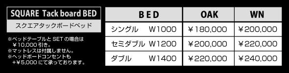 ベッド価格