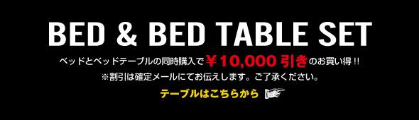 ベッドテーブルセットバナー